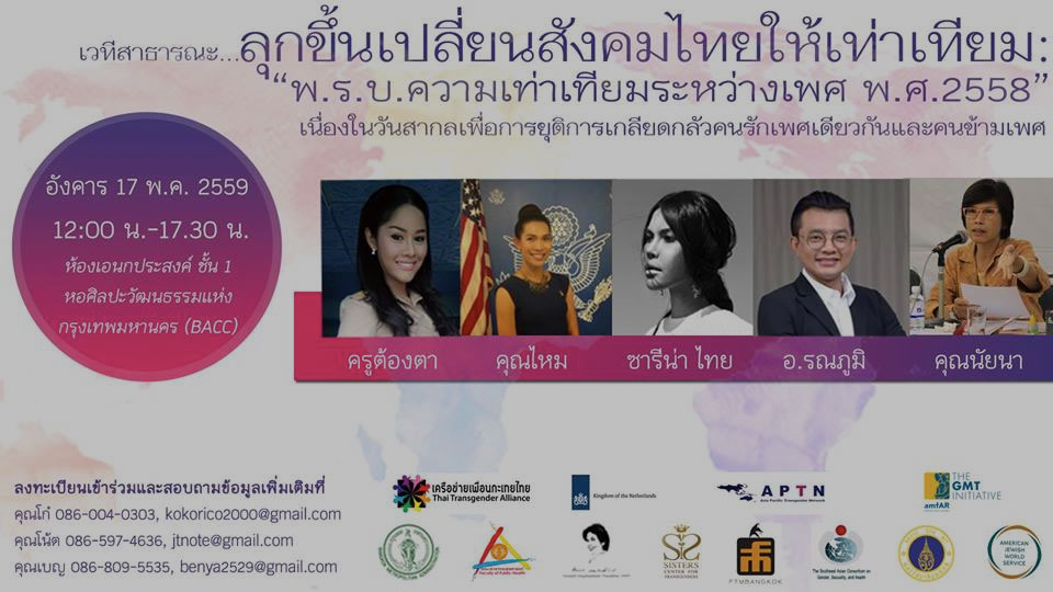 Short Notice | IDAHOT 2016: Public Forum on Thailand's 2015 Gender Equality Act